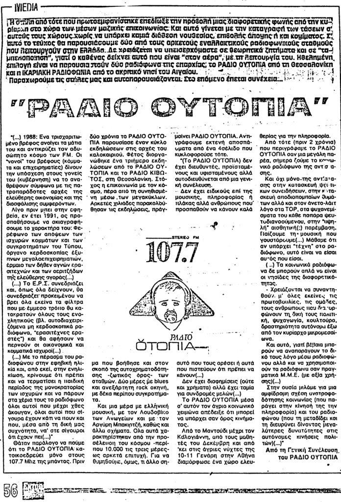 άλλοι για τον σταθμό ελευθεροτυπία '91 (2) ράδιο ουτοπία