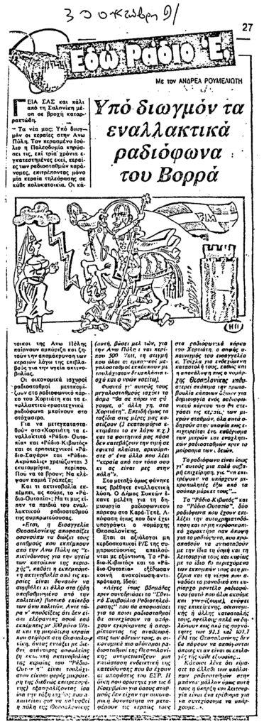 άλλοι για τον σταθμό ελευθεροτυπία '91 (4) (καταστολή) ράδιο ουτοπία