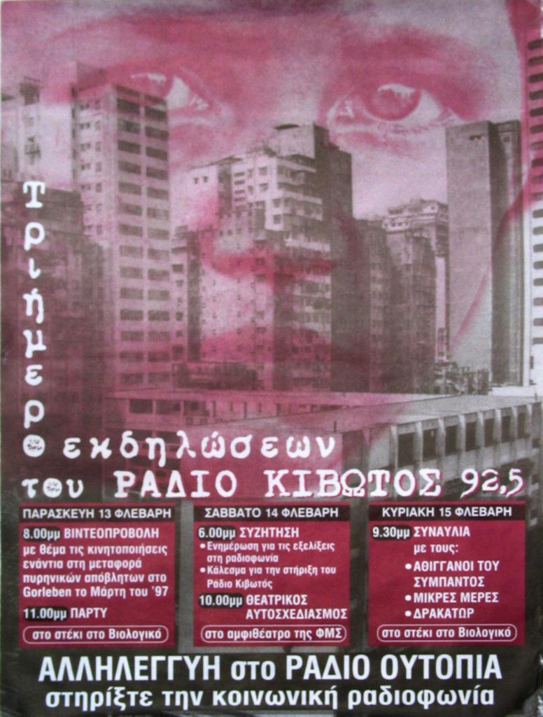 άλλοι για τον σταθμό ράδιο κιβωτός αφίσα δίκης '98 ράδιο ουτοπία