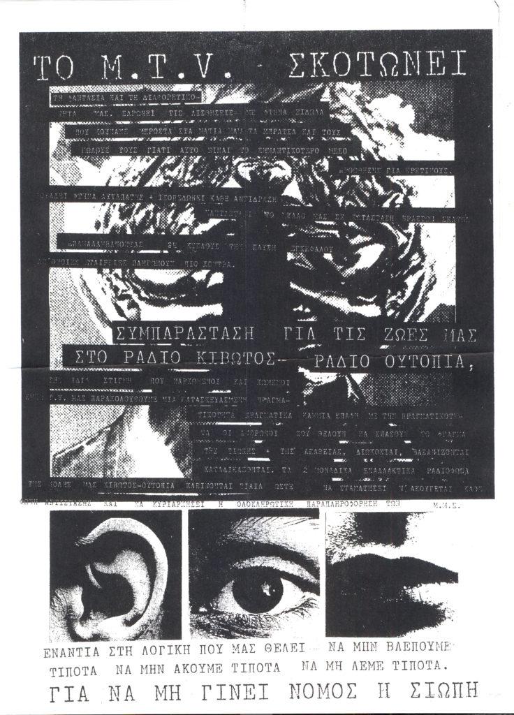 άλλοι για τον σταθμό σύντροφοι-σες κείμενο (νομοσχέδιο) '98 ράδιο ουτοπία