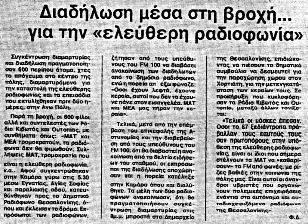 άλλοι για τον σταθμό τύπος '92 (1) (καταστολή) ράδιο ουτοπία