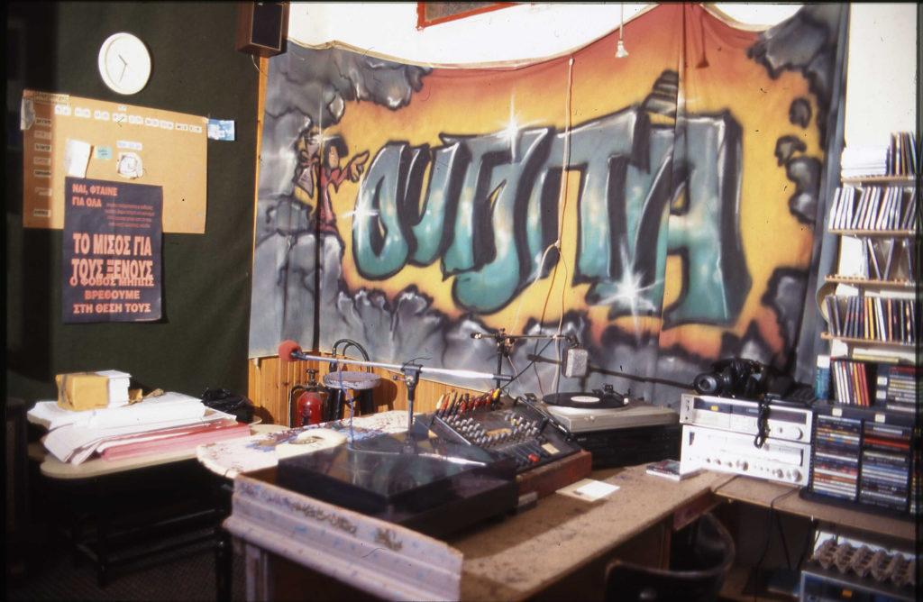στούντιο 2ο '90 στούντιο προγράμματος (2) ράδιο ουτοπία