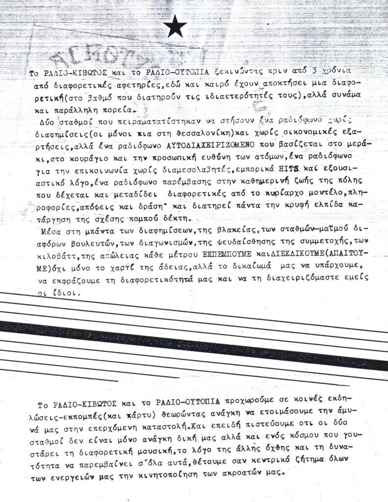 κείμενο συνεργασίας ρ.ουτοπίας και ρ.κιβωτού '91 (καταστολή) ράδιο ουτοπία