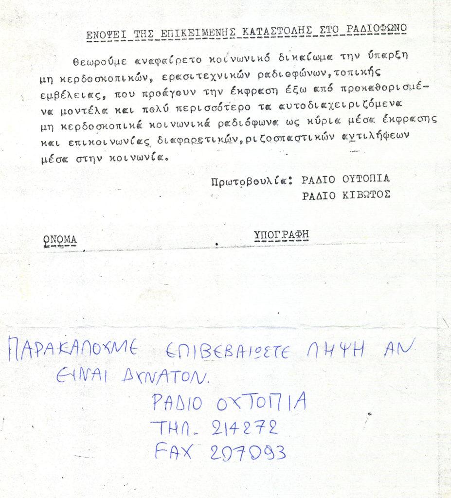 φαξ αλληλεγγύης σε ρ.ουτοπία και ρ.κιβωτό '91 (καταστολή) ράδιο ουτοπία