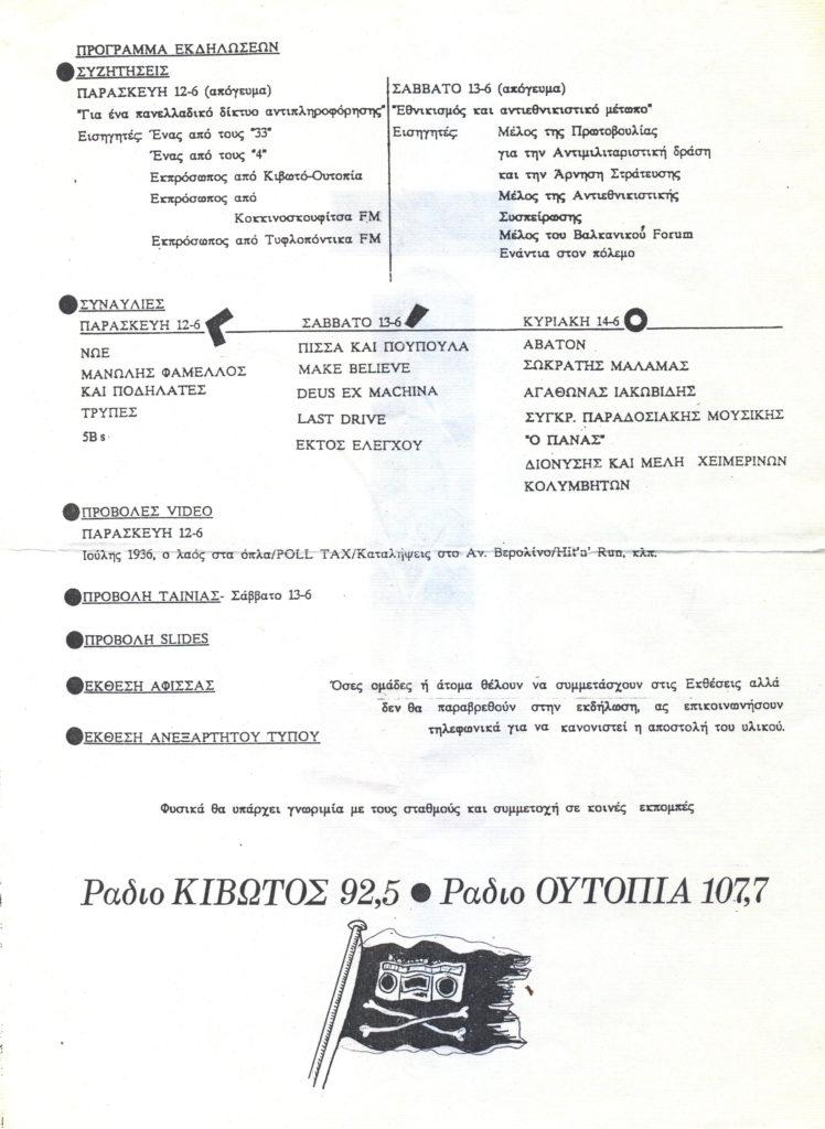 3μερο '92 πρόγραμμα ράδιο ουτοπία