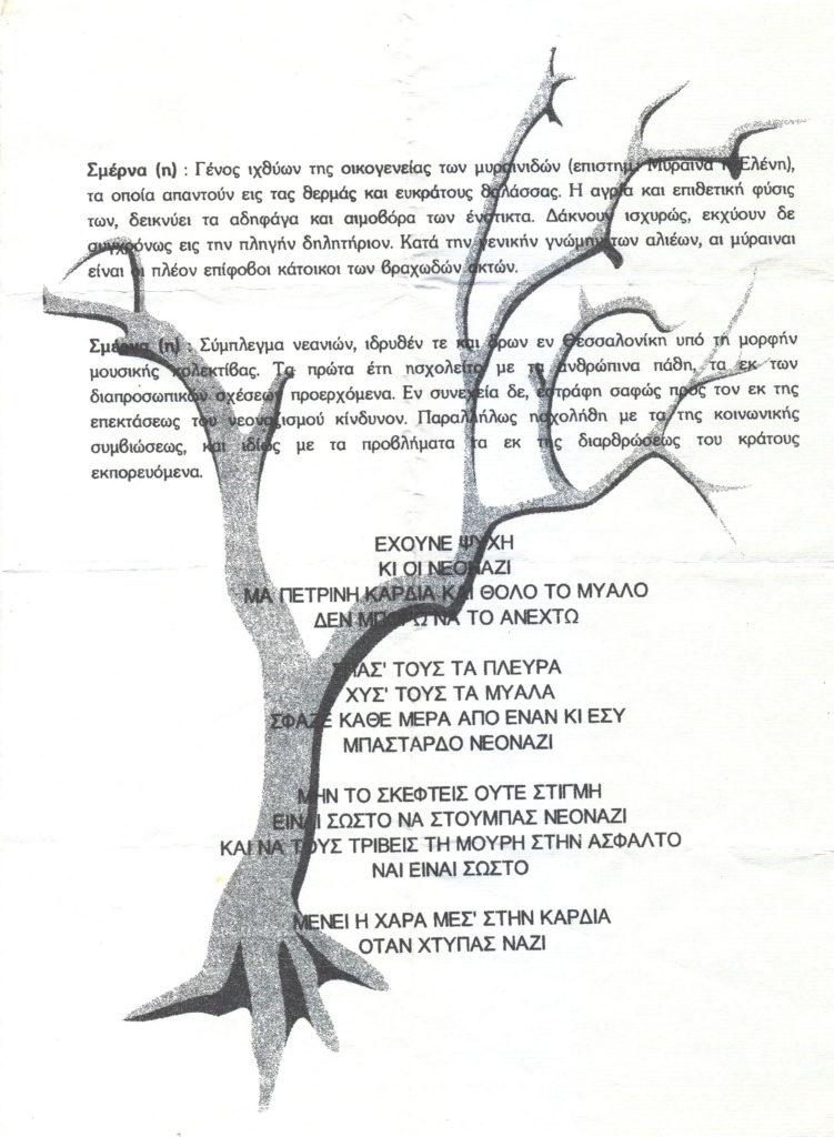 κείμενο (2) σμέρνα 3μερο '95 ράδιο ουτοπία