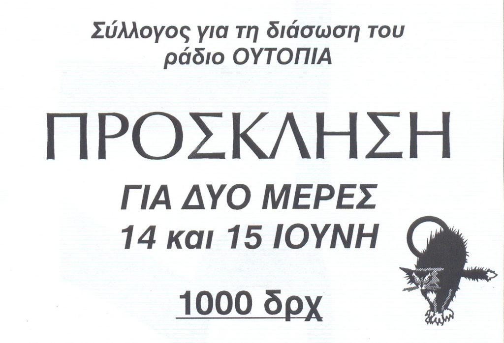 εισιτήριο 3μερο '96 ράδιο ουτοπία