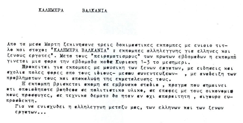 καλημέρα βαλκάνια κείμενο παρουσίασης εκπομπής ράδιο ουτοπία