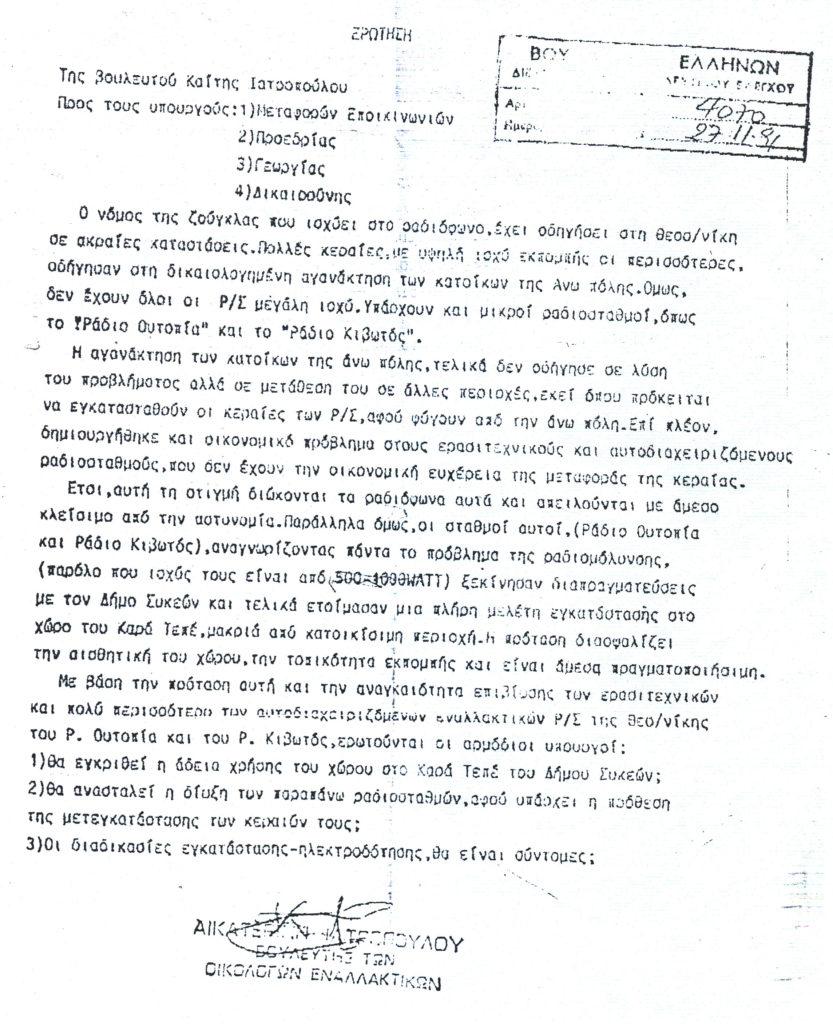 άλλοι για τον σταθμό οικολόγοι εναλλακτικοί (καταστολή) '91 ράδιο ουτοπία