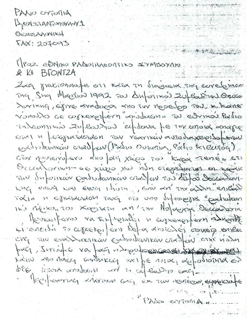 φαξ προς ε.ρ.σ. (καταστολή) '92 ράδιο ουτοπία